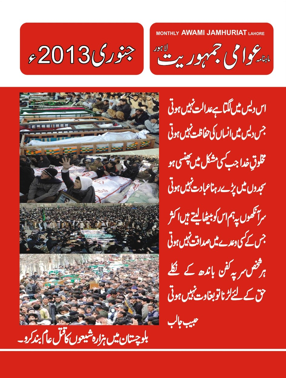 Awami Jamhooriat February 2013 published by Pervez Fateh